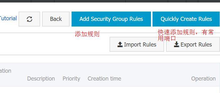 aliyun-SecurityGroup-4.jpg