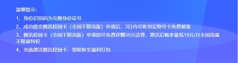 liantongxiaoyuanka19yuan2.jpg