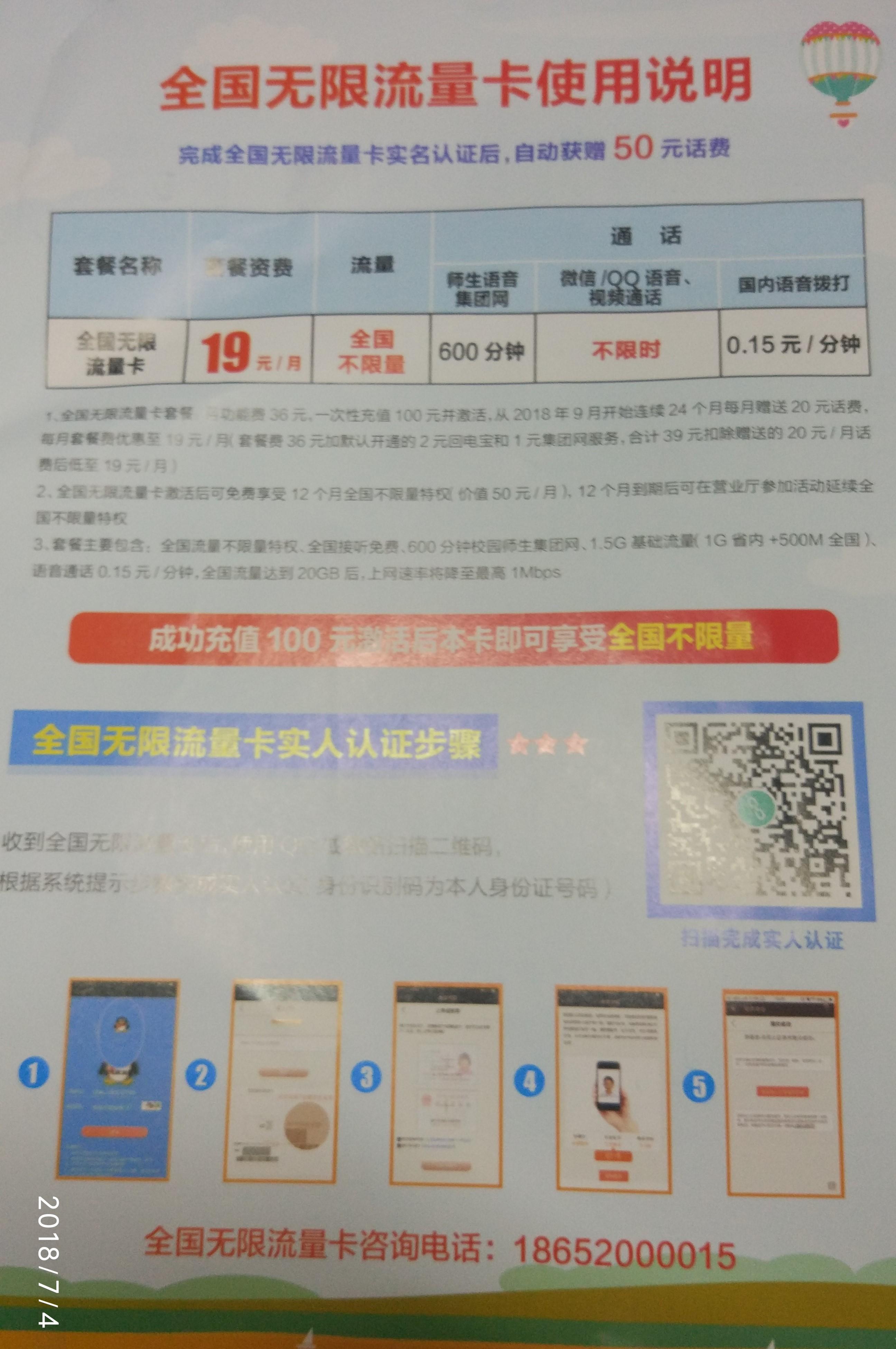 liantongxiaoyuanka19yuan3.jpg