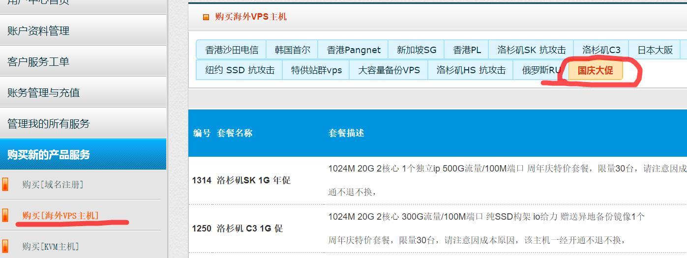 80vps-buy.jpg