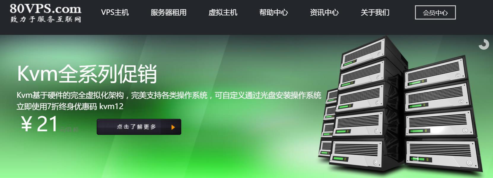 80vps-logo.jpg