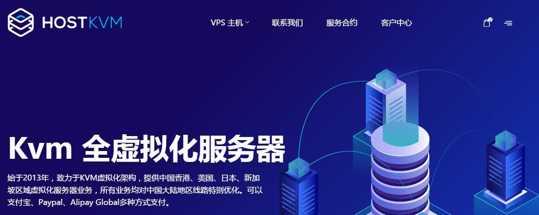 hostkvm-logo.jpg