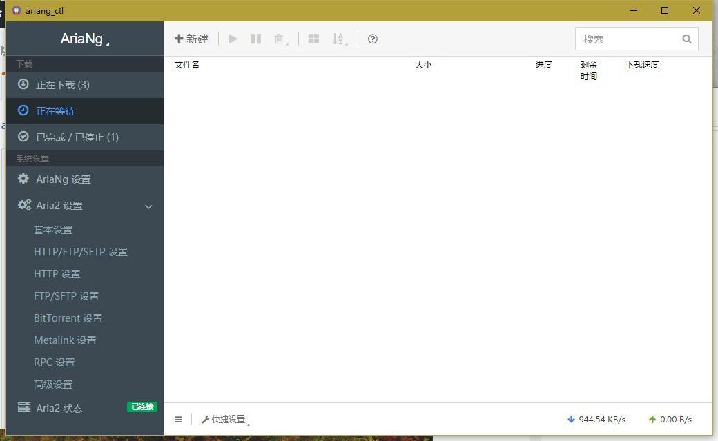 aria ctl:Windows下的aria2本地客户端