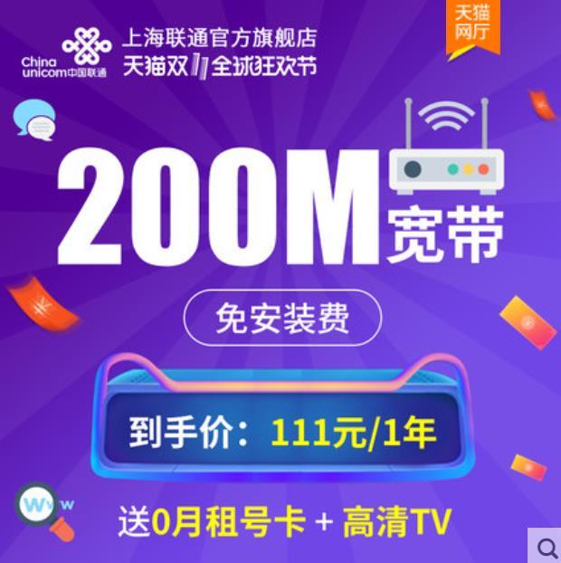 上海联通_上海联通200M宽带,年付111元–BMVPS