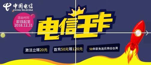 中国电信互联网套餐电话卡及资费