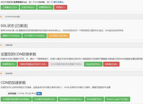 笨牛网 免费CloudFlare CDN 防御系统 CNAME接入 批量添加域名 解析 批量添加防火墙 支持railgun
